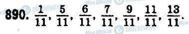 ГДЗ Математика 5 клас сторінка 890