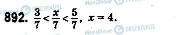 ГДЗ Математика 5 клас сторінка 892