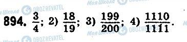 ГДЗ Математика 5 клас сторінка 894