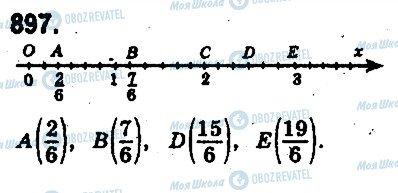 ГДЗ Математика 5 класс страница 897
