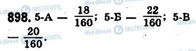 ГДЗ Математика 5 класс страница 898