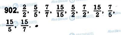 ГДЗ Математика 5 класс страница 902