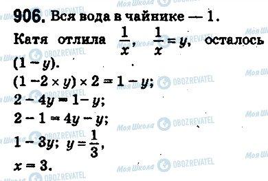 ГДЗ Математика 5 клас сторінка 906