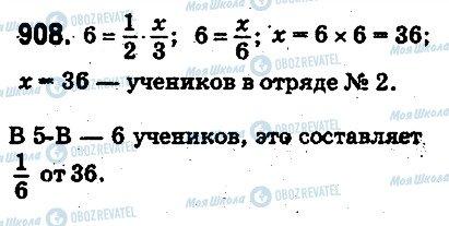 ГДЗ Математика 5 класс страница 908