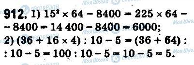 ГДЗ Математика 5 класс страница 912