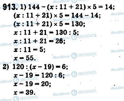 ГДЗ Математика 5 клас сторінка 913