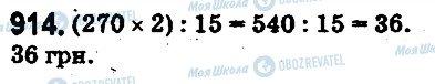 ГДЗ Математика 5 класс страница 914