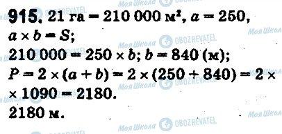 ГДЗ Математика 5 класс страница 915