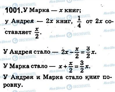 ГДЗ Математика 5 класс страница 1001