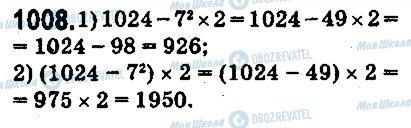 ГДЗ Математика 5 класс страница 1008