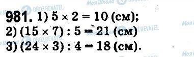 ГДЗ Математика 5 класс страница 981