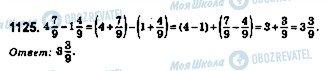 ГДЗ Математика 5 класс страница 1125