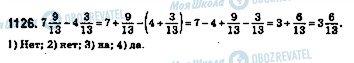 ГДЗ Математика 5 класс страница 1126