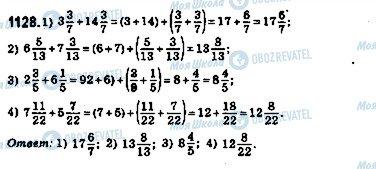 ГДЗ Математика 5 класс страница 1128