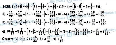 ГДЗ Математика 5 класс страница 1136