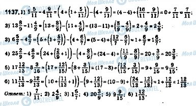 ГДЗ Математика 5 класс страница 1137