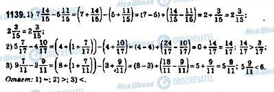 ГДЗ Математика 5 класс страница 1139