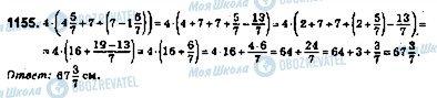 ГДЗ Математика 5 класс страница 1155