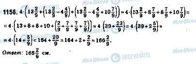 ГДЗ Математика 5 класс страница 1156
