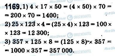 ГДЗ Математика 5 класс страница 1169