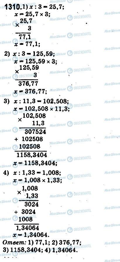 ГДЗ Математика 5 класс страница 1310