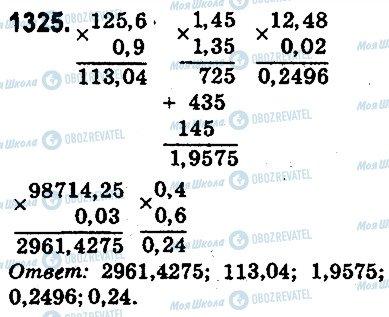 ГДЗ Математика 5 класс страница 1325