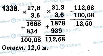 ГДЗ Математика 5 класс страница 1338