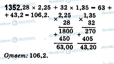 ГДЗ Математика 5 класс страница 1352
