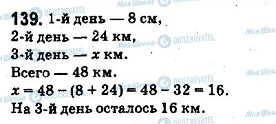ГДЗ Математика 5 класс страница 139