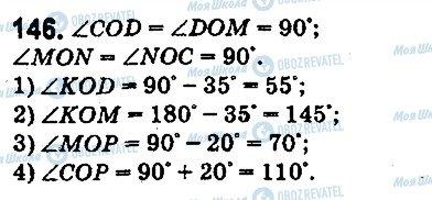 ГДЗ Математика 5 класс страница 146