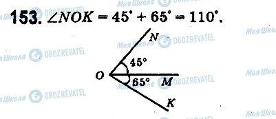 ГДЗ Математика 5 класс страница 153