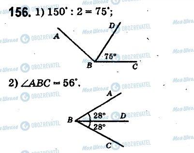 ГДЗ Математика 5 класс страница 156