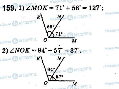 ГДЗ Математика 5 класс страница 159