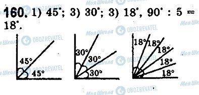 ГДЗ Математика 5 класс страница 160