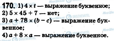 ГДЗ Математика 5 класс страница 170