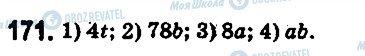 ГДЗ Математика 5 класс страница 171