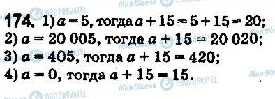 ГДЗ Математика 5 класс страница 174