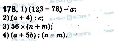 ГДЗ Математика 5 класс страница 176