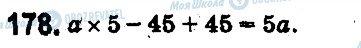 ГДЗ Математика 5 класс страница 178