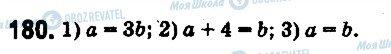 ГДЗ Математика 5 класс страница 180