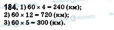 ГДЗ Математика 5 класс страница 184