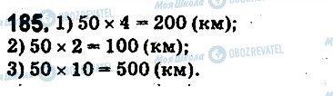 ГДЗ Математика 5 класс страница 185