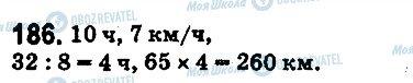 ГДЗ Математика 5 класс страница 186
