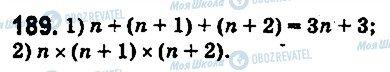 ГДЗ Математика 5 класс страница 189