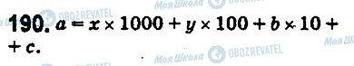 ГДЗ Математика 5 класс страница 190