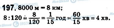 ГДЗ Математика 5 класс страница 197