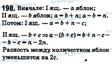 ГДЗ Математика 5 класс страница 198