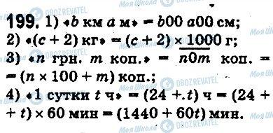 ГДЗ Математика 5 класс страница 199