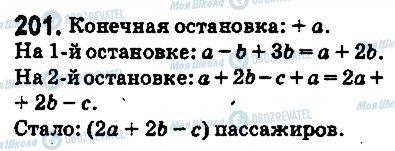 ГДЗ Математика 5 класс страница 201