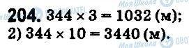 ГДЗ Математика 5 класс страница 204